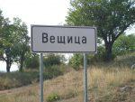 Българските села със странни имена