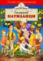 131 години от рождението на Ран Босилек