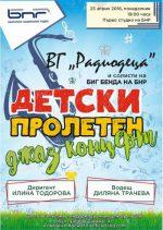 Детски пролетен джаз концерт в БНР!